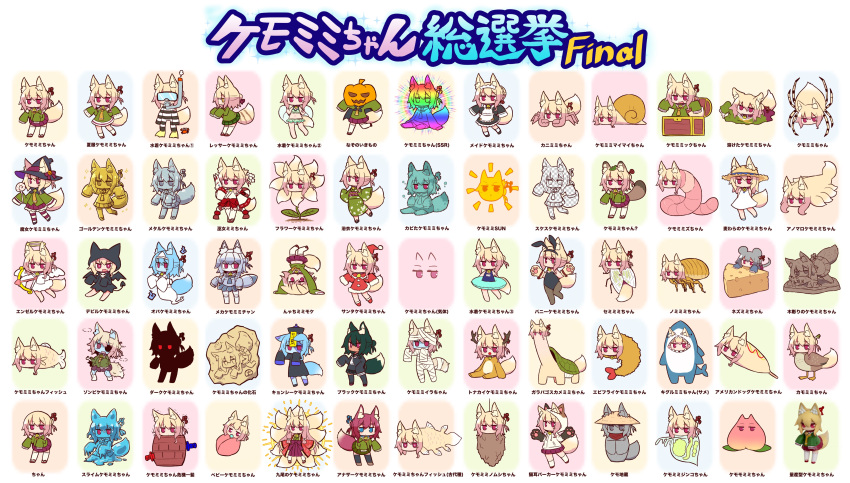 1girl absurdres alternate_costume alternate_form angel animal animal_costume animal_ear_fluff animal_ears animal_hood animalization antlers apron arrow_(projectile) arthropod_girl aura baby bandages bangs bare_shoulders barefoot barrel bell bikini bird black_dress black_hairband black_leotard blonde_hair blue_eyes blue_hair blue_shirt blue_slime blue_swimsuit blush bone bow_(weapon) braid brown_headwear brown_legwear bug candy cape cat_ears cat_hood chart check_translation checkered chibi cicada closed_mouth coelacanth collar commentary_request crab crab_girl dark_persona dark_skin demon demon_tail demon_wings detached_sleeves diving_mask drawing_bow dress duck ears_through_headwear earthworm enmaided eyebrows_visible_through_hair fake_animal_ears fake_transparency fins fish flea_(animal) flippers flower food fossil fox_ears fox_girl fox_mask fox_tail fruit full_body ghost gloves gold green_hair green_shirt grey_hair hair_between_eyes hair_bun hair_ornament hairband hairpin halo hat highres hitodama holding holding_bow_(weapon) holding_food holding_mask holding_weapon hood hood_up hooded_jacket in_container innertube insect jacket japanese_clothes jiangshi jingle_bell jizou kemomimi-chan_(naga_u) kimono kyuubi leotard lollipop long_hair long_neck long_sleeves looking_at_viewer maid mask melting miko mold monster_girl mouse_ears mouse_girl mouse_tail multiple_tails mummy_costume naga_u navel neck_bell necktie nezumimi-chan_(naga_u) one-eyed one-piece_swimsuit original pacifier pale_skin pantyhose paw_gloves paws peach playboy_bunny pleated_skirt pop-up_pirate pumpkin_hat purple_skirt rabbit_ears raccoon_ears raccoon_girl raccoon_tail rainbow_gradient red_eyes red_nose red_skirt redhead reindeer_antlers reindeer_costume robot santa_costume santa_hat school_swimsuit shark_costume sharp_teeth shide shirt short_hair shrimp shrimp_tempura sidelocks silhouette silkworm skirt skull_necklace sleeveless sleeveless_dress sleeves_past_fingers sleeves_past_wrists slime_girl snai