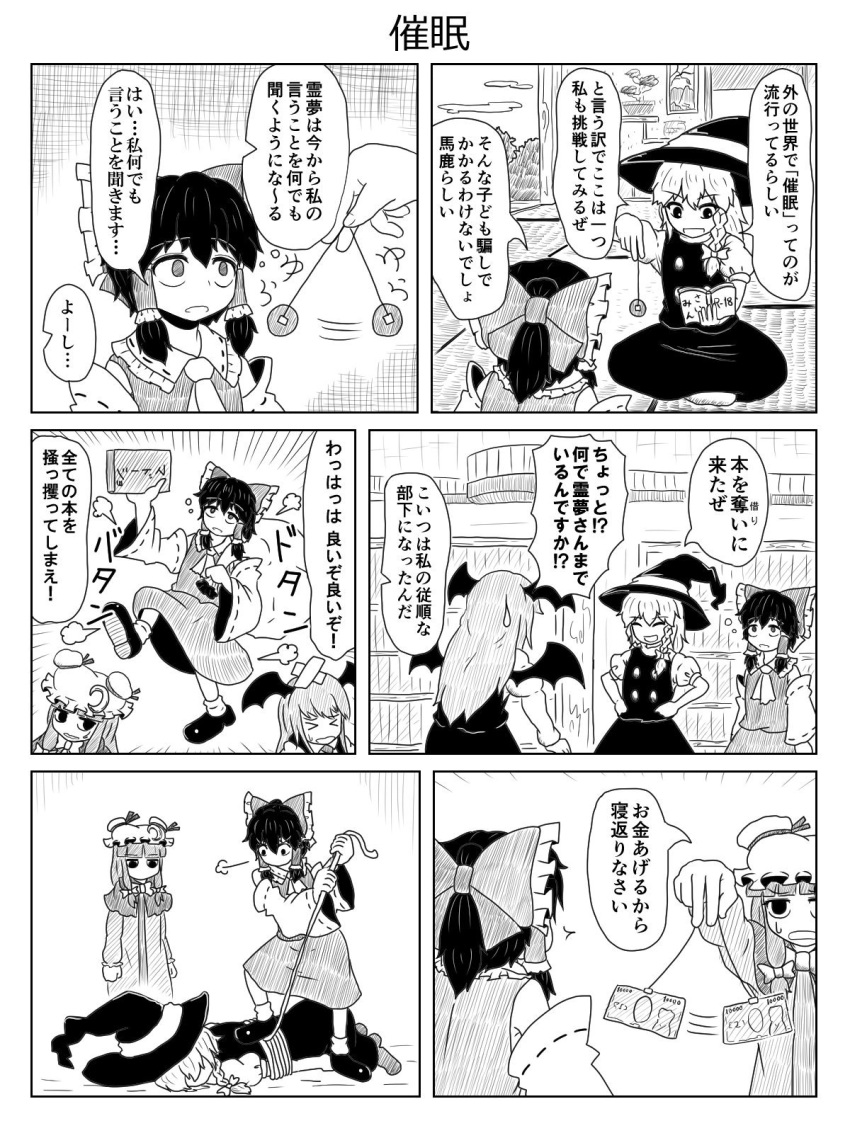4girls apron arms_behind_back bangs bat_wings black_dress blunt_bangs bonsai book bound bound_arms bow braid camp_of_hunger coin commentary_request crescent crescent_hair_ornament crescent_hat_ornament demon_girl detached_sleeves dress empty_eyes frilled_dress frills hair_bow hair_ornament hair_tubes hakurei_reimu hat hat_bow hat_ornament head_wings highres hypnosis kirisame_marisa koakuma library long_hair medium_hair mind_control mob_cap money multiple_girls nontraditional_miko patchouli_knowledge pendulum restrained rope scarlet_devil_mansion side_braid sidelocks single_braid striped striped_dress theft tied_up touhou translation_request very_long_hair voile waist_apron wings