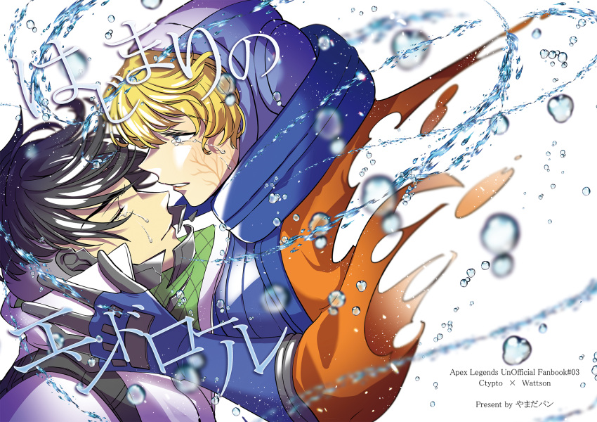 1boy 1girl apex_legends artist_name black_hair blue_bodysuit blue_eyes blue_headwear bodysuit character_name copyright_name cover cover_page crying crying_with_eyes_open crypto_(apex_legends) doujin_cover floating_hair hetero highres hood jacket mozuwaka orange_jacket ribbed_bodysuit tears upper_body water wattson_(apex_legends) white_background white_jacket