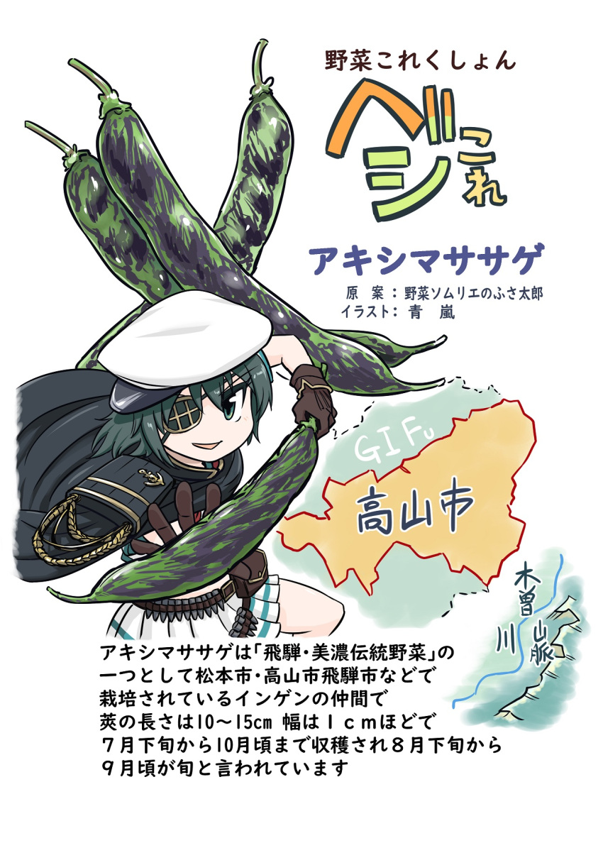 1girl bangs black_cape brown_gloves cape eyebrows_visible_through_hair eyepatch gloves green_eyes green_hair hair_between_eyes hat highres kantai_collection kiso_(kancolle) open_mouth pleated_skirt pouch remodel_(kantai_collection) seiran_(mousouchiku) short_hair sideways_hat simple_background skirt solo translation_request white_background
