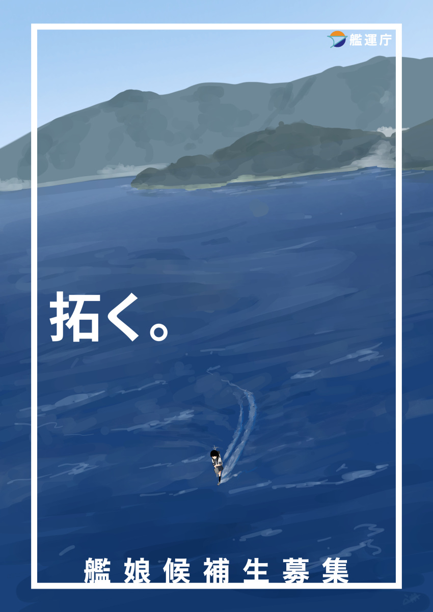 1girl 4me_4ma absurdres black_hair blue_sky commentary_request day from_above hatsuyuki_(kancolle) highres hime_cut kantai_collection long_hair machinery mountain outdoors scenery school_uniform serafuku sky solo translation_request water