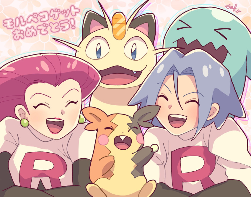 1boy 1girl blush gen_1_pokemon gen_2_pokemon gen_8_pokemon happy highres james_(pokemon) jessie_(pokemon) meowth morpeko n5gnocchi pokemon pokemon_(anime) pokemon_(creature) wobbuffet