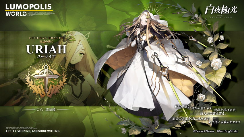 1girl alchemy_stars artist_request bandage_over_one_eye blonde_hair character_name copyright copyright_name dress english_text flower full_body green_eyes hands_clasped highres leaf long_dress long_hair multiple_swords own_hands_together plant solo sword tagme uriah_(alchemy_stars) weapon white_flower zoom_layer