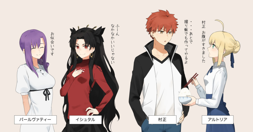 1boy 3girls ahoge arm_behind_back artoria_pendragon_(all) bangs black_hair blonde_hair bowl brown_eyes chopsticks cosplay dress earrings emiya_shirou emiya_shirou_(cosplay) fate/grand_order fate/stay_night fate_(series) food food_on_face green_eyes hair_bun hair_ornament hand_in_pocket hand_on_hip hand_on_own_chest highres holding holding_chopsticks holding_food ishtar_(fate) ishtar_(fate)_(all) jacket jewelry looking_at_another matou_sakura matou_sakura_(cosplay) multiple_girls ne_f_g_o orange_hair parvati_(fate) purple_hair red_eyes ribbon rice rice_bowl rice_on_face saber sengo_muramasa_(fate) smile sweatdrop sweater tohsaka_rin tohsaka_rin_(cosplay) trait_connection translation_request upper_body