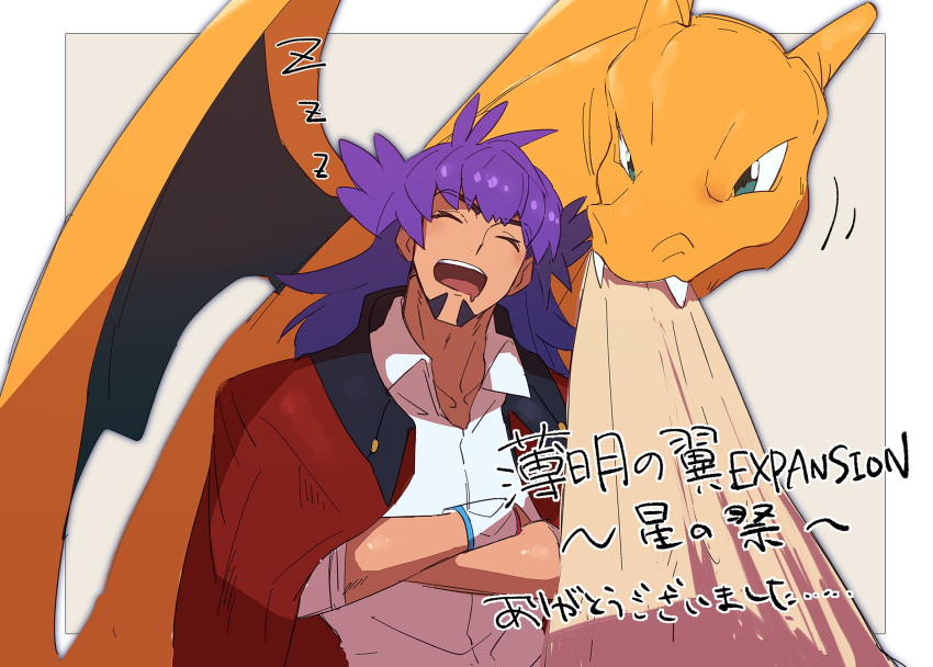 1boy blanket border buttons charizard collared_shirt commentary_request crossed_arms dark-skinned_male dark_skin dynamax_band facial_hair fangs gen_1_pokemon green_eyes highres leon_(pokemon) long_hair male_focus mouth_drool open_mouth outside_border pokemon pokemon_(creature) pokemon_(game) pokemon_swsh purple_hair rnehrdyd1212 shirt sleeping tongue translation_request upper_teeth white_border white_shirt zzz
