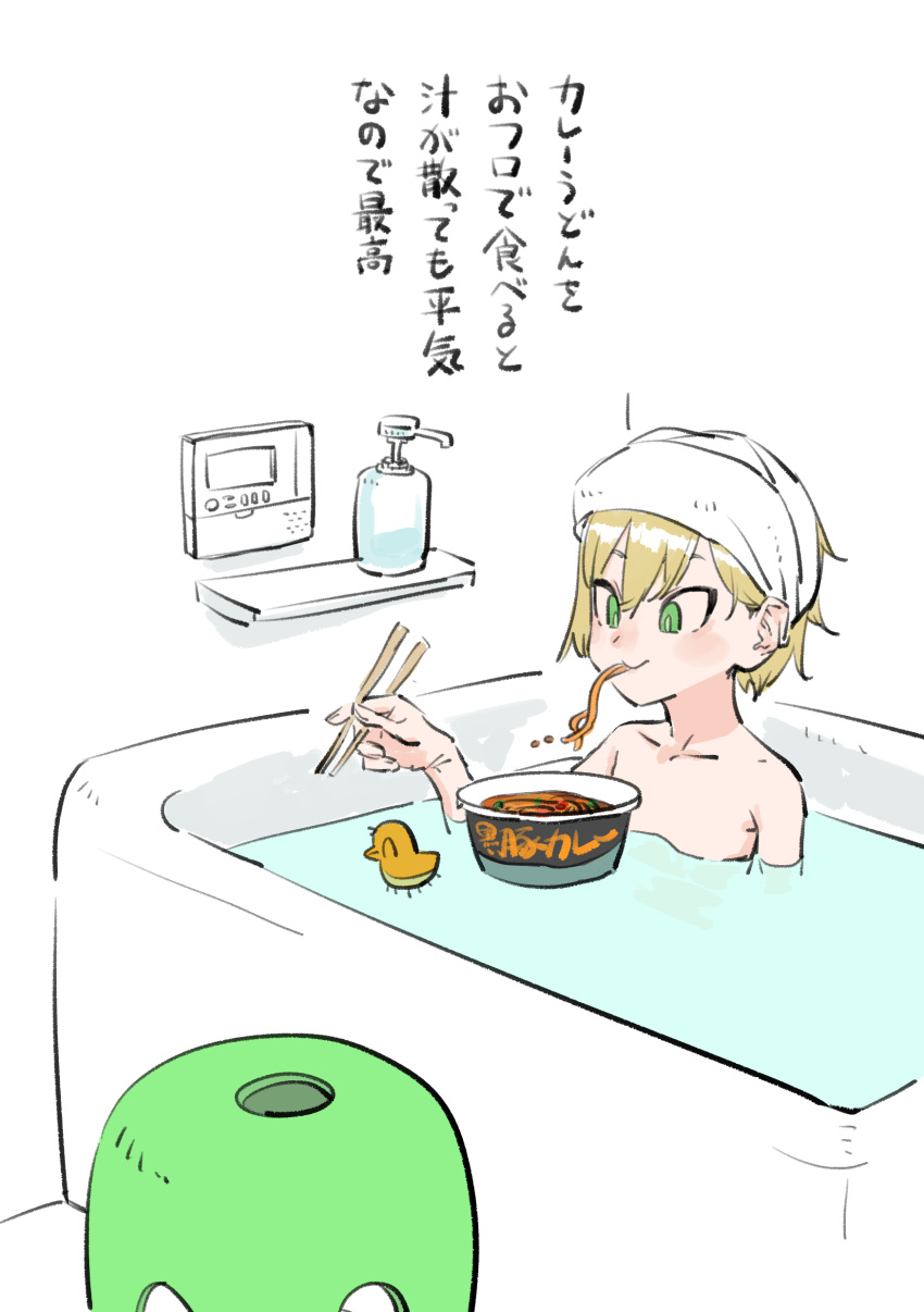 1girl absurdres bangs bath bathing blonde_hair chopsticks closed_mouth collarbone commentary_request dangomushidara food green_eyes highres holding holding_chopsticks indoors noodles nude original partially_submerged ramen rubber_duck short_hair simple_background slurping smile soap_bottle solo stool towel towel_on_head translation_request white_background