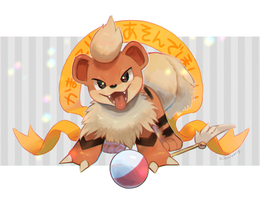 ball cat_teaser claws commentary_request fangs gen_1_pokemon growlithe highres kikuyoshi_(tracco) looking_at_viewer no_humans open_mouth paws pokemon pokemon_(creature) shiny signature solo standing toes tongue tongue_out