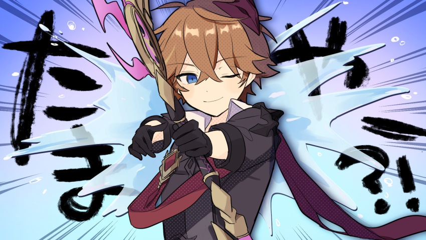 1boy bangs black_gloves blue_eyes bow_(weapon) brown_hair closed_mouth eyebrows_visible_through_hair genshin_impact gloves hair_between_eyes highres holding holding_bow_(weapon) holding_weapon jacket looking_at_viewer male_focus mask mask_on_head one_eye_closed red_scarf scarf shirase_(shirose) solo tartaglia_(genshin_impact) upper_body water weapon