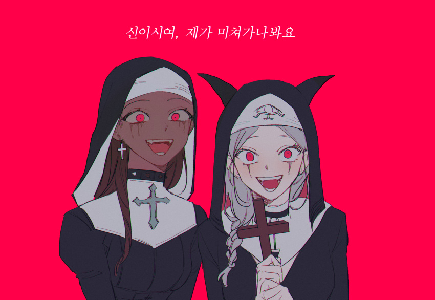 2girls :d braid brown_hair collar cross cross_earrings dark-skinned_female dark_skin earrings gloves grey_hair habit hair_over_shoulder highres identity_v jewelry juliet_sleeves korean_text latin_cross long_hair long_sleeves looking_at_viewer multiple_girls nun open_mouth puffy_sleeves red_background red_eyes runny_makeup simple_background smile studded_collar translation_request veil white_gloves wide-eyed yp_(pypy_5_)