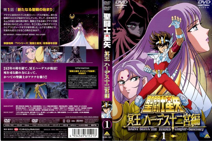 anime aries_mu aries_shion athena_(saint_seiya) cancer_deathmask dvd_cover pegasus_seiya pisces_aphrodite saint_seiya saori_kido