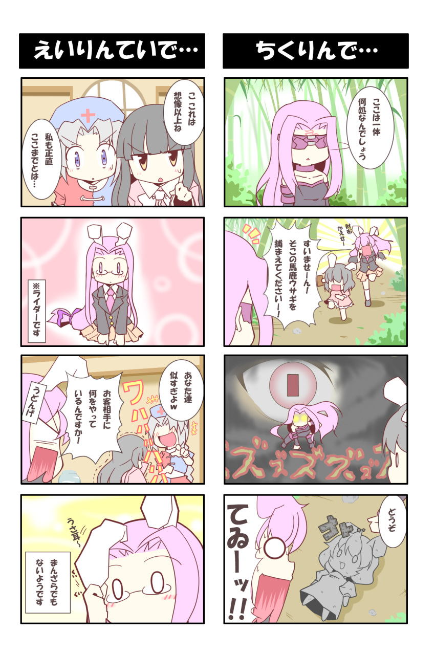 comic cosplay crossover fate/stay_night fate_(series) highres houraisan_kaguya inaba_tewi reisen_udongein_inaba reisen_udongein_inaba_(cosplay) rider touhou translated translation_request yagokoro_eirin