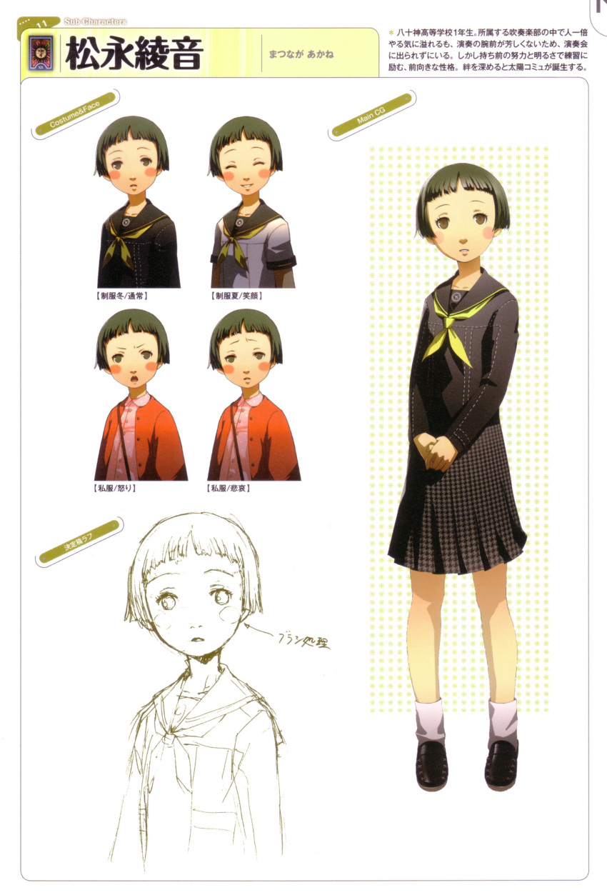 absurdres black_hair blush blush_stickers brown_eyes casual closed_eyes eyes_closed highres matsunaga_ayane official_art persona persona_4 school_uniform short_hair skirt soejima_shigenori