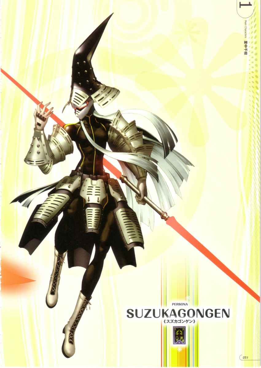 armor artbook boots double-blade energy_sword goggles highres huge_weapon official_art persona persona_4 scan soejima_shigenori suzuka_gongen sword weapon