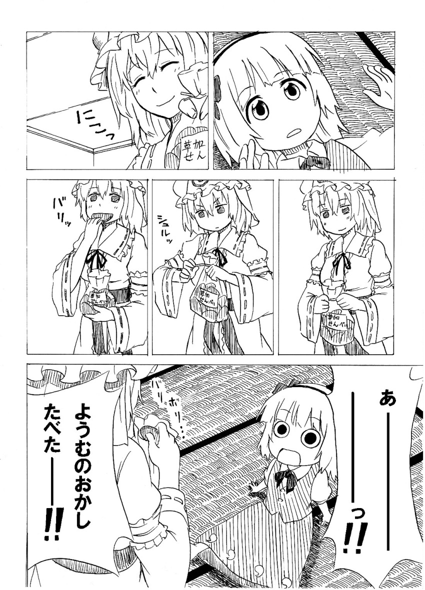 asatsuki ascot ballpoint_pen_(medium) closed_eyes comic eating hairband highres konpaku_youmu monochrome multiple_girls open_mouth parody saigyouji_yuyuko smile style_parody touhou traditional_media translated translation_request yotsubato!