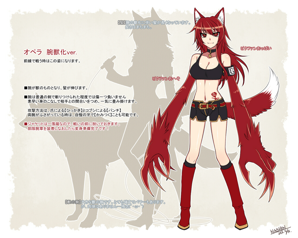 Red Girl with Wolf Ears and Tail Human