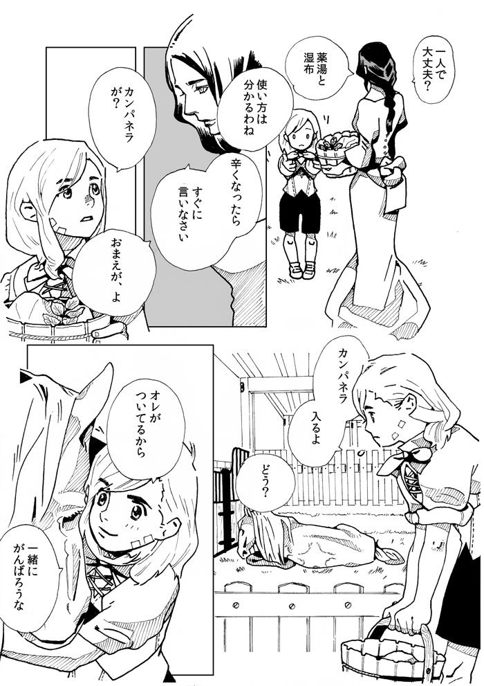 Комиксы guro 15729 фотография