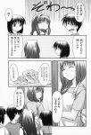 aizawa_yuuichi comic kanon kariga minase_akiko minase_nayuki misaka_kaori misaka_shiori monochrome translated rating:Safe score:0 user:Ink20
