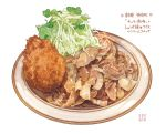 bean_sprout croquette food meat momiji_mao no_humans onion original plate pork translation_request vegetable white_background rating:Safe score:0 user:danbooru