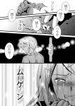 kagamine_len kagamine_rin kokoro_(vocaloid) monochrome tears translated vocaloid rating:Safe score:0 user:Gelbooru
