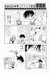 aizawa_yuuichi comic ebisu_senri highres kanon minase_nayuki monochrome partially_translated translation_request rating:Safe score:0 user:Ink20