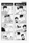 4koma aizawa_yuuichi comic highres kanon kawasumi_mai keropi minase_nayuki monochrome tenkuu_soraru translated rating:Safe score:0 user:Ink20