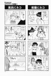 4koma aizawa_yuuichi comic highres kanon minase_nayuki monochrome piro sawatari_makoto tomo translated rating:Safe score:0 user:Ink20