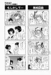 4koma aizawa_yuuichi comic highres kanon mikabe_sesuna misaka_kaori misaka_shiori monochrome sawatari_makoto translated rating:Safe score:0 user:Ink20