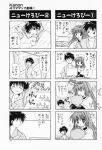 4koma aizawa_yuuichi comic highres kanon keropi mikabe_sesuna minase_nayuki monochrome translated rating:Safe score:0 user:Ink20