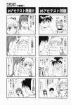 4koma aizawa_yuuichi comic highres kanon minase_nayuki monochrome sawatari_makoto tenkuu_soraru translated rating:Safe score:0 user:Ink20