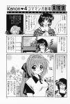 comic highres kanon minase_nayuki misaka_shiori monochrome sakura_shinobu translated rating:Safe score:0 user:Ink20