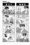 4koma aizawa_yuuichi comic highres kanon kitagawa_jun monochrome sakura_shinobu translated tsukimiya_ayu rating:Safe score:0 user:Ink20