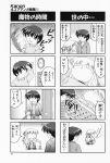 4koma aizawa_yuuichi comic highres kanon kurata_sayuri monochrome translated tsukishima_yomi rating:Safe score:0 user:Ink20