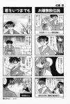 4koma aizawa_yuuichi comic highres kanon kawasumi_mai kurata_sayuri monochrome sakura_shinobu translated rating:Safe score:0 user:Ink20