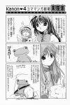 comic highres kanon keropi kurata_sayuri minase_nayuki monochrome translation_request tsukimiya_ayu rating:Safe score:0 user:Ink20