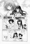 4koma comic highres kanon mikabe_sesuna misaka_kaori misaka_shiori monochrome translated rating:Safe score:0 user:Ink20