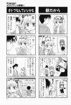 4koma aizawa_yuuichi comic highres kanon keropi minase_nayuki monochrome piro sawatari_makoto tenkuu_soraru translated rating:Safe score:0 user:Ink20