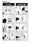 4koma aizawa_yuuichi comic highres kanon misaka_shiori monochrome translated tsukimiya_ayu rating:Safe score:0 user:Ink20