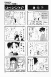 4koma aizawa_yuuichi comic highres kanon monochrome tenkuu_soraru translated rating:Safe score:0 user:Ink20