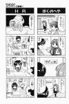 4koma aizawa_yuuichi comic highres kanon kawasumi_mai minase_nayuki monochrome tomo translated rating:Safe score:0 user:Ink20