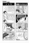 4koma aizawa_yuuichi comic highres kanon monochrome translated tsukimiya_ayu tsukishima_yomi rating:Safe score:0 user:Ink20