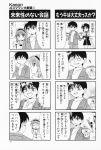 4koma aizawa_yuuichi comic highres kanon kawasumi_mai monochrome tenkuu_soraru translated tsukimiya_ayu rating:Safe score:0 user:Ink20