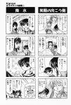 4koma aizawa_yuuichi comic highres kanon kawasumi_mai kurata_sayuri minase_nayuki monochrome translated tsukimiya_ayu rating:Safe score:0 user:Ink20