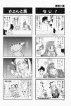 4koma aizawa_yuuichi comic highres kanon keropi minase_akiko minase_nayuki monochrome piro sawatari_makoto translated rating:Safe score:0 user:Ink20
