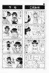 4koma aizawa_yuuichi comic highres kanon kawasumi_mai monochrome tomo translated tsukimiya_ayu rating:Safe score:0 user:Ink20