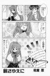 4koma aizawa_yuuichi comic highres kanon minase_nayuki monochrome sakura_shinobu translated rating:Safe score:0 user:Ink20