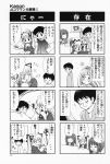 4koma aizawa_yuuichi comic highres kanon minase_akiko minase_nayuki monochrome piro sawatari_makoto translated rating:Safe score:0 user:Ink20
