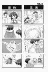 4koma aizawa_yuuichi comic highres kanon kawasumi_mai kurata_sayuri misaka_shiori monochrome translated tsukishima_yomi rating:Safe score:0 user:Ink20