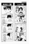 4koma aizawa_yuuichi comic highres kanon kitagawa_jun misaka_kaori misaka_shiori monochrome tenkuu_soraru translated rating:Safe score:0 user:Ink20