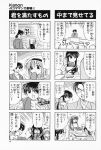 4koma aizawa_yuuichi comic highres kanon kawasumi_mai kurata_sayuri minase_nayuki monochrome sawatari_makoto translated tsukimiya_ayu rating:Safe score:0 user:Ink20