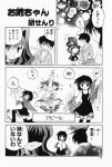 4koma aizawa_yuuichi comic ebisu_senri highres kanon misaka_kaori misaka_shiori monochrome translated rating:Safe score:0 user:Ink20
